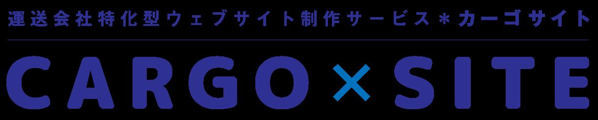運送会社特化型ウェブサイト制作サービス【カーゴサイト】